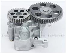 东风天龙 大力神雷诺发动机机油泵总成 机油泵总成/D5010477184