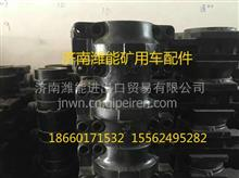 陕汽同力平衡轴壳、通力平衡轴壳、徐工平衡轴壳、蓬翔平衡轴壳/34029110032