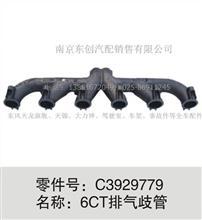 东风天龙汽车L康明斯发动机排气歧管/C3929779-6CT