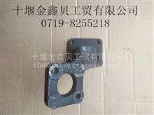 东风多利卡 、凯普特分泵支架35.80G-02130/35.8G-02130