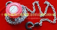 东风天锦自卸车葫芦式备胎升降器3721060-C0300/3721060-C0300