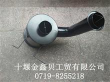 1109A01-010 东风空气滤清器总成/1109A01-010