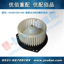 重汽 原厂 M5G 新斯太尔D7B 驾驶室空调配件 暖风系统 暖风电机/8103C1200-040