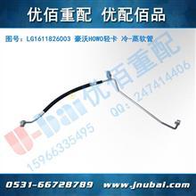 中国重汽 原厂 HOWO 轻卡驾驶室配件 空调管 冷-蒸软管/LG1611826003