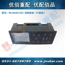 中国重汽 原厂 HOKA 豪卡 H7 驾驶室仪表台配件 控制面板/WG1684821020