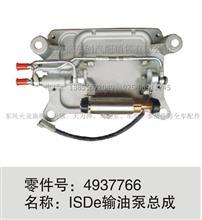 东风天龙商用车发动机配件输油泵总成/4937766-ISDE