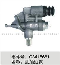 东风天龙商用车发动机配件输油泵/C3415661-6L