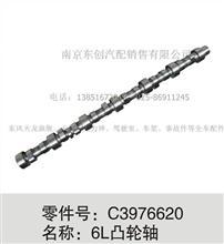 东风天龙商用车发动机配件凸轮轴/C3967620-6L
