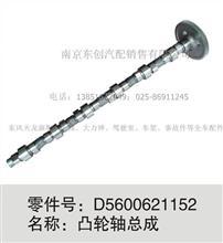 东风天龙商用车发动机配件凸轮轴、雷诺凸轮轴总成/D5600621152
