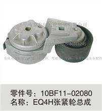 东风天龙商用车发动机配件4H发动机皮带涨紧轮/10BF11-02080