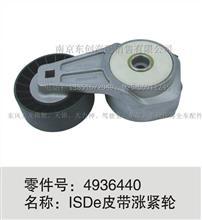 东风天龙商用车发动机配件皮带张紧轮/4936440-ISDE
