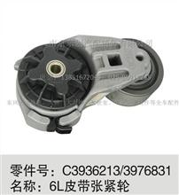 东风天龙商用车发动机配件皮带张紧轮/C3936213-3976831-6L