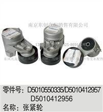 东风天龙商用车发动机配件东风雷诺DCI11涨紧轮/D5010412957
