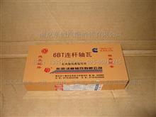 东风天龙商用车发动机配件连杆瓦/3971970