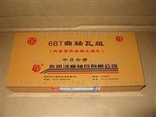 东风天龙商用车发动机配件曲轴瓦带止推瓦/A3906230