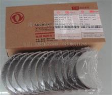 东风天龙商用车发动机配件雷诺连杆瓦/D5010477479-D5010359940