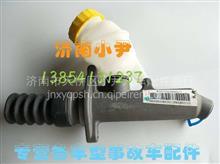豪沃 离合器总泵 刹车离合器总制动 泵阀配件 电器件 事故车配件/WG9719230023