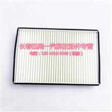 解放J6空调格新大威悍威奥威空调滤清器/解放J6空调格