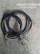 优势供应 35QB80-08060  东风小霸王手刹线 (2.28M)/35QB80-08060
