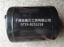 3513D-010-C东风天龙天锦大力神贮气筒总成(20升)/3513D-010-C