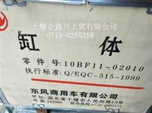 10BF11-02010 东风天锦缸体/10BF11-02010