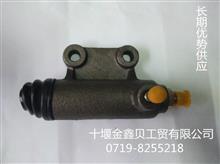 长期优势供应东风140 1061离合器分泵 1605D5-010/1605D5-010