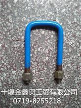 东风大力神前钢板卡子/U型螺栓 2901131-K2000/2901131-K2000