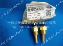 东风原厂配件东风康明斯发动机机油温度传感器总成/C3971993