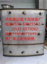 中国重汽豪沃SCR国四消声器总成WG9925547535/中国重汽豪沃SCR国四消声器总成WG9925547535
