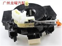 供应 汽车零件 批发  日产 时钟弹簧 正品/25567-ET025 25567ET025