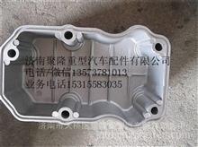 中国重汽豪沃重汽EGR四气门发动机气缸盖罩/VG1099040049