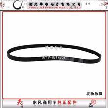 东风商用车雷诺国5发动机发电机皮带5PK1071/D5010224370