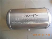 新天龙铝合金贮气筒总成,3513010-TY101/3513010-TY101