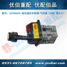 中国重汽原厂豪沃 斯太尔液压配件 海沃液压手控阀 气控阀/14750652H