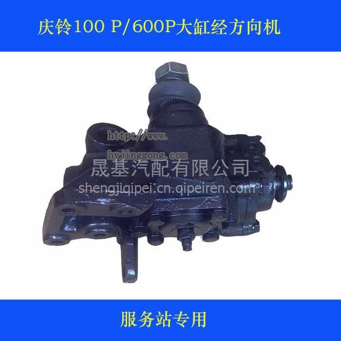 0P 100P液压方向机 F14 机械改装液压方向机庆铃600P 100P液压方