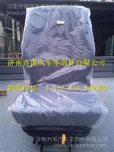重汽新斯太尔M5G空气悬挂左座椅总成/AZ1632510003
