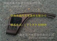 WG1682167010重汽新斯太尔D7B左仪表面罩组件/WG1682167010