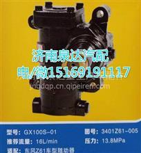 东风Z61车型随动器方向机总成GX100S-01/3401Z61-005