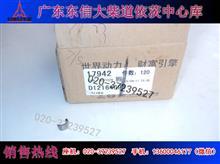 D12164698道依茨气门锁块/D12164698