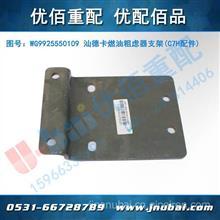 中国重汽原厂汕德卡C7H驾驶室事故车配件 汕德卡燃油粗虑器支架/WG9925550109