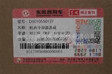 【D5010550127】东风天龙机油冷却器总成/D5010550127