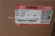 【东风天龙雷诺飞轮壳】飞轮壳总成/D5010222991