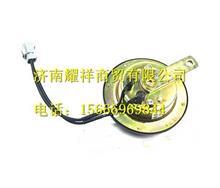 WG9925710001重汽豪沃A7盆形电喇叭(双线)/WG9925710001