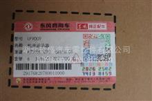 【东风天龙L375机油滤清器】机油滤清器/LF9009