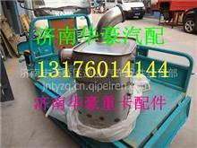 重汽豪沃HOWOSCR后处理消声器总成/WG9725540538后处理消声器总成