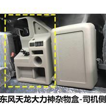 东风天龙大力神司机侧杂物盒总成/5103010-C0100