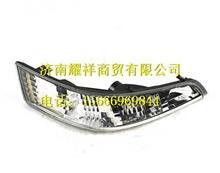 WG9925720024重汽豪沃T7H前示廓装饰灯(右)/WG9925720024