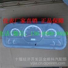 EQ1156W3豪骏驾驶室组合仪表盘配件放心省心/WG9125589070