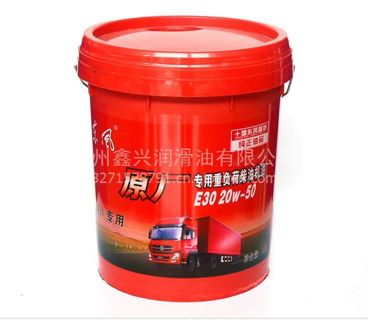 东风商用车原装机油 E30CH-4-20W-50-18L/东风商用车原装机油 E30CH-4-20W-50-18L