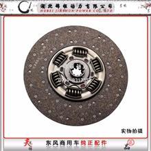 东风天龙配雷诺国5发动机离合器从动盘总成/1601130-T13M0